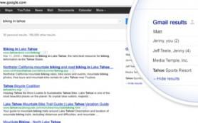В поисковую выдачу Google встроят результаты из Gmail