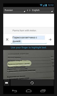 Google Translate переводит текст с фотографий