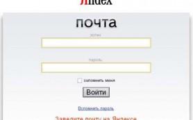 Яндекс.Почта на пятом месте в Европе по количеству пользователей и на первом по росту аудитории
