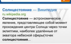 Поиск@Mail.ru продолжает совершенствоваться