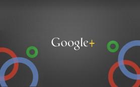 Google+ позволила создавать персональные адреса страниц