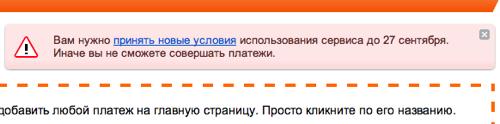 «Яндекс.Деньги» закручивают гайки
