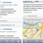 Регион сайта в Яндеске указывается в результатах поиска