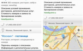 Мобильный поиск Яндекса набирает скорость