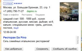 В Справочнике Яндекса появится рейтинг организаций