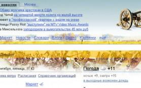 Яндекс к двухсотлетию Бородинского сражения
