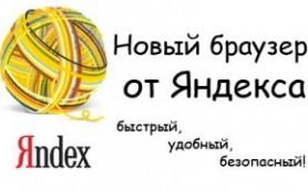 Яндекс планирует выпуск собственного браузера