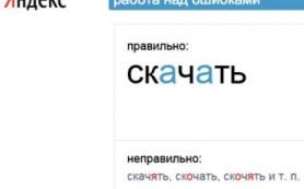 Яндекс занялся «Работой над ошибками»