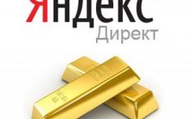 Яндекс.Директ изменит правила показа объявлений