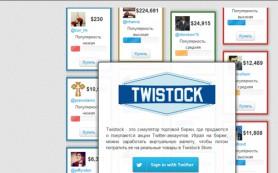 Россияне запустили биржу Twitter-аккаунтов