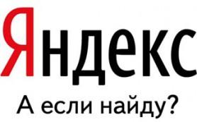 Яндекс открывает программу по поиску уязвимостей