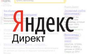 «Яндекс.Директ» намерен изменить привычный показ объявлений
