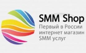 Недавно открыли интернет-магазин, предоставляющий SMM-услуги