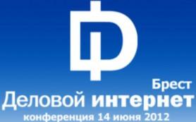 В столице Белоруссии состоится мероприятие «Деловой Интернет»