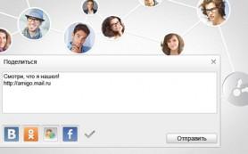 Для любителей посидеть в социальных сетях холдинг Mail.Ru Group представляет браузер Amigo