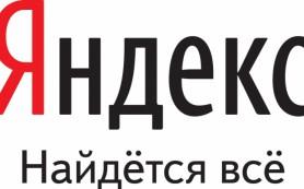 «Яндексу» наконец-то разрешили пользоваться слоганом: «Найдется все»