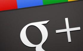 Аудитория «Google+» за 3 месяца увеличилась на 150 млн. человек