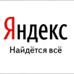 «Яндекс» ожидает роста выручки в 2012 году на 40-45%
