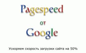 Google ускоряет Интернет с mod_pagespeed