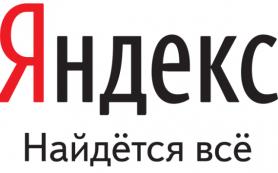 Яндекс: от ответов на вопросы – к решению задач