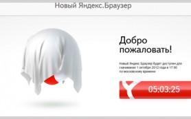 У Яндекса будет собственный браузер для просмотра интернет-страниц
