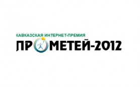Продлен прием заявок на интернет-премию «Прометей-2012»