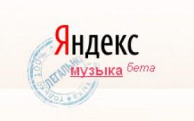 Вышла новая версия Яндекс.Музыки для iPhone