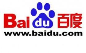 Baidu привлек полтора миллиарда долларов на борьбу с конкурентами