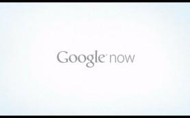 Google Now: обновления для Android