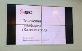 Яндекс: от Рейкьявика до Калининграда