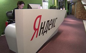 Яндекс отмечает конец света