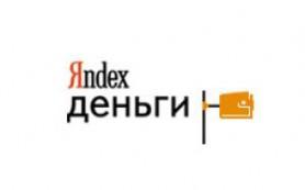 Яндекс-Деньги помогут Сбербанку сделать универсальное решение для мерчантов