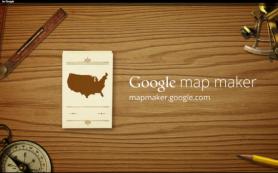 Google Map Maker стал еще удобнее