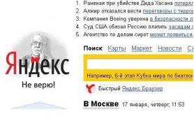 «Яндекс» отметил юбилей режиссера Станиславского праздничным логотипом