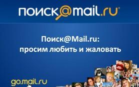 В Поиске Mail.ru появилась функция поиска людей в социальных сетях
