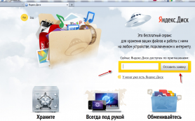На Яндекс.Диске появилась функция выборочной синхронизации папок