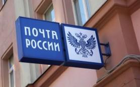 Почта России запускает платежный портал