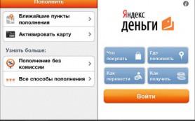 «Яндекс.Деньги» теперь можно пополнять с любой банковской карты