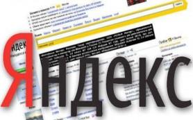 Акционеры Яндекса продадут 7,4% ценных бумаг