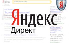 Яндекс.Директ с 28 марта будет с картинками