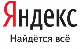 Подсказки Яндекса стали трилингвальными