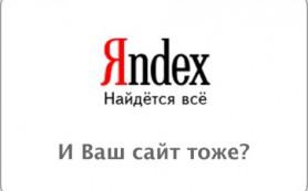 1 июля «Яндекс» открывает мастерскую для молодых стартаперов