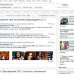 Яндекс.Поиск отчитался за апрель