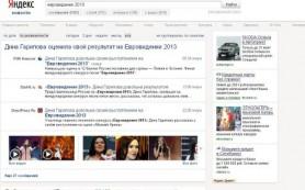 Компания «Яндекс» обновила дизайн своего новостного сервиса