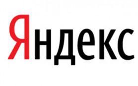 Яндекс проводит открытый чемпионат по программированию Яндекс.Алгоритм 2013