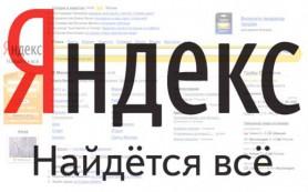 Яндекс автоматизировал загрузку картинок в контекстные объявления