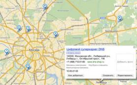 Яндекс внедрил поддержку микроразметки Schema.org для сетевых организаций