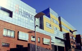«Открытие Капитал» повысило на 10% оценку «Яндекса»
