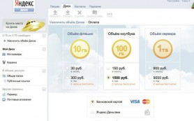 «Яндекс» увеличил пространство для пользователей на сервисе «Диск»