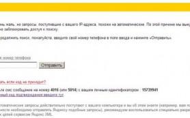 Безопасный поиск Яндекса: Яндекс ни у кого не просит телефон